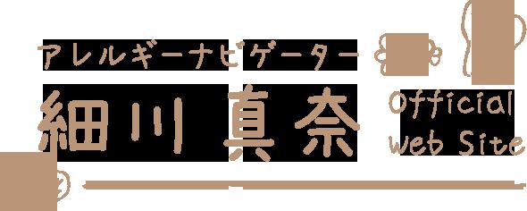アレルギーナビゲーター 細川真奈 Official Web Site